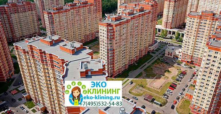 уборка квартир московский