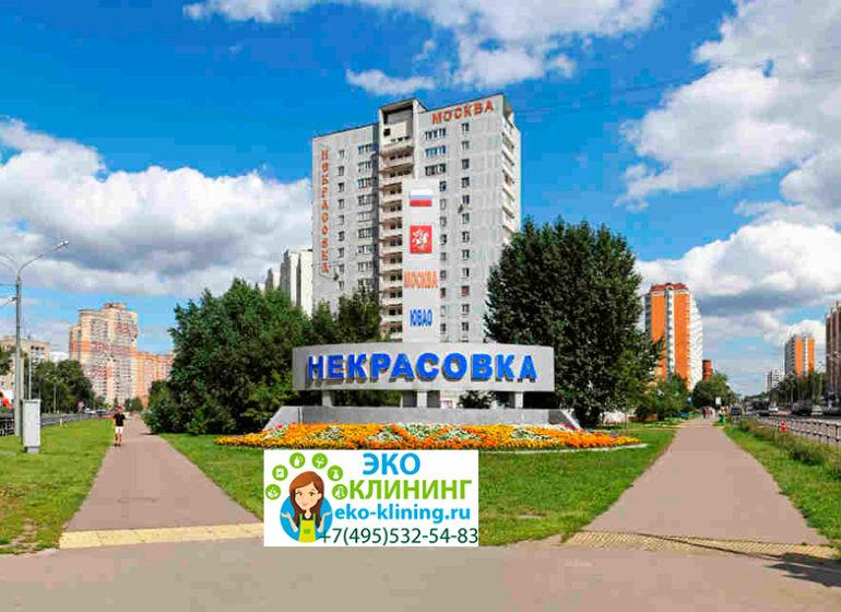 Уборка квартир Некрасовка