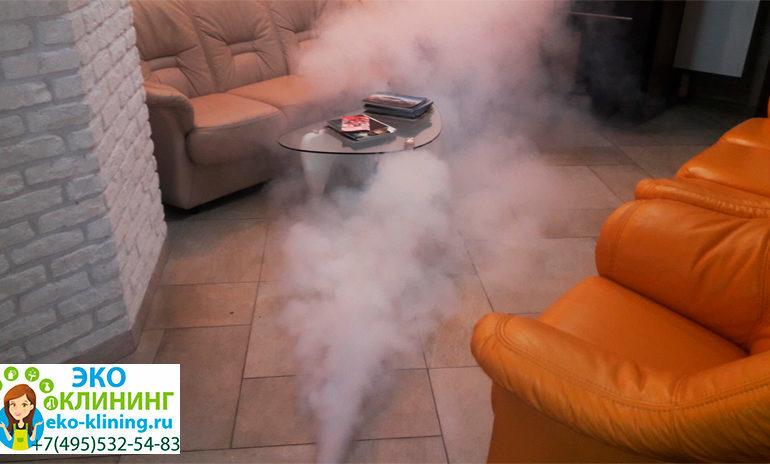 Удаление запаха гари в квартире