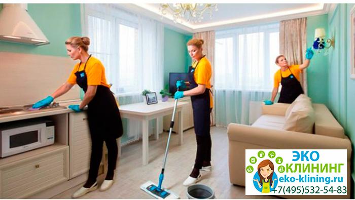 уборка 2-комнатной квартиры
