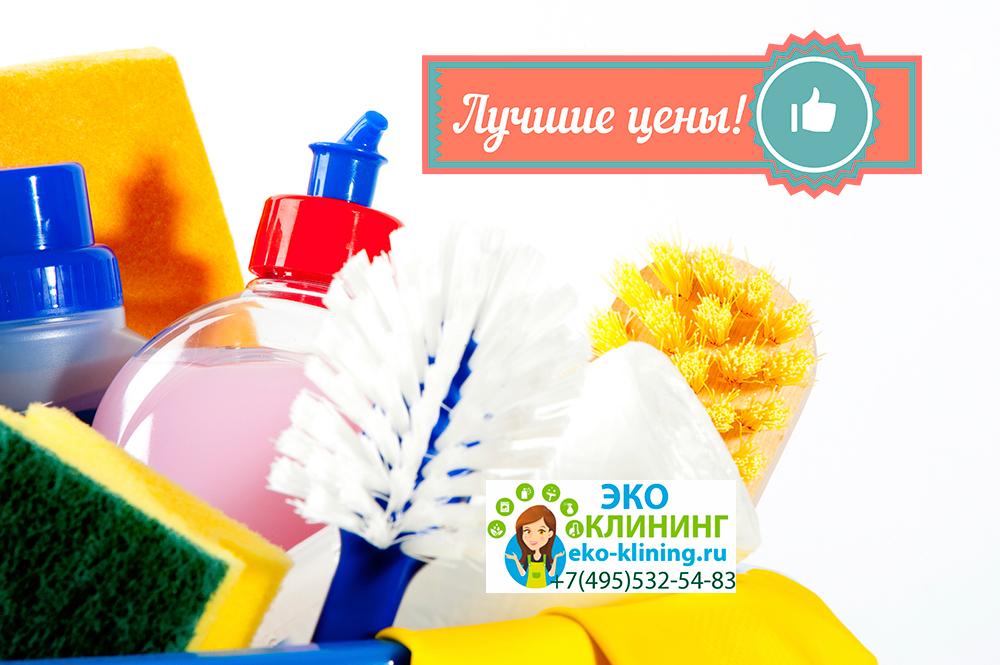Уборка квартиры Выхино-Жулебино